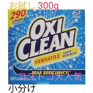 コストコ(コストコ)のコストコ♡オキシクリーンお試し300g(洗剤/柔軟剤)