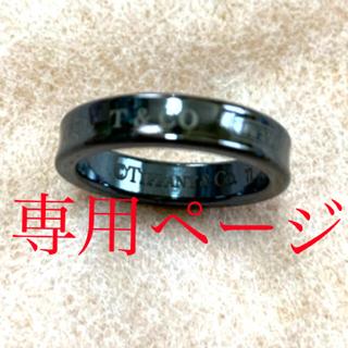 Tiffany & Co. - ティファニー チタンリング 指輪