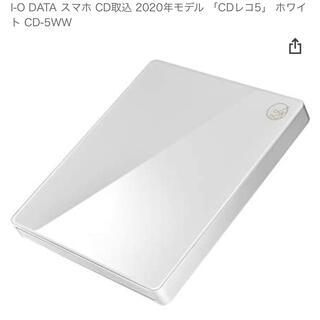 アイオーデータ(IODATA)の値下げ I-O DATA アイ・オー・データ CDレコ5 白 CD-5WW(その他)