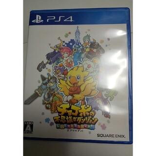 PlayStation4 - チョコボの不思議なダンジョン エブリバディ! PS4