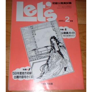62【組合せ再出品可】Let's初級公務員試験1985年2月号 実務教育出版(語学/資格/講座)