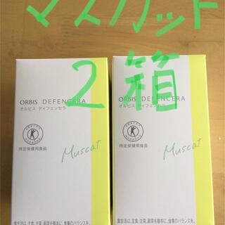 オルビス(ORBIS)のオルビス ディフェンセラ マスカット 2箱(その他)
