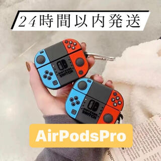 AirPodsPro Switch ケース