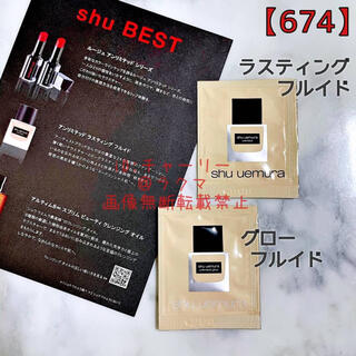 shu uemura - 【shu uemura】新商品 アンリミテッド グローフルイド ファンデ 674