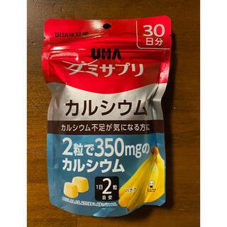 ユーハミカクトウ(UHA味覚糖)のグミサプリ30日分(その他)