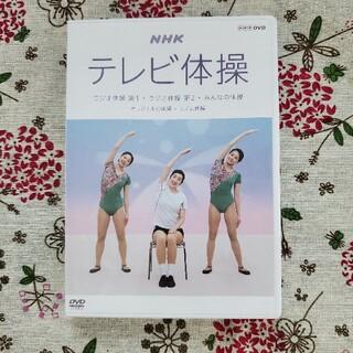 NHKテレビ体操 ~ラジオ体操 第1/ラジオ体操 第2/みんなの体操(DVD)(趣味/実用)