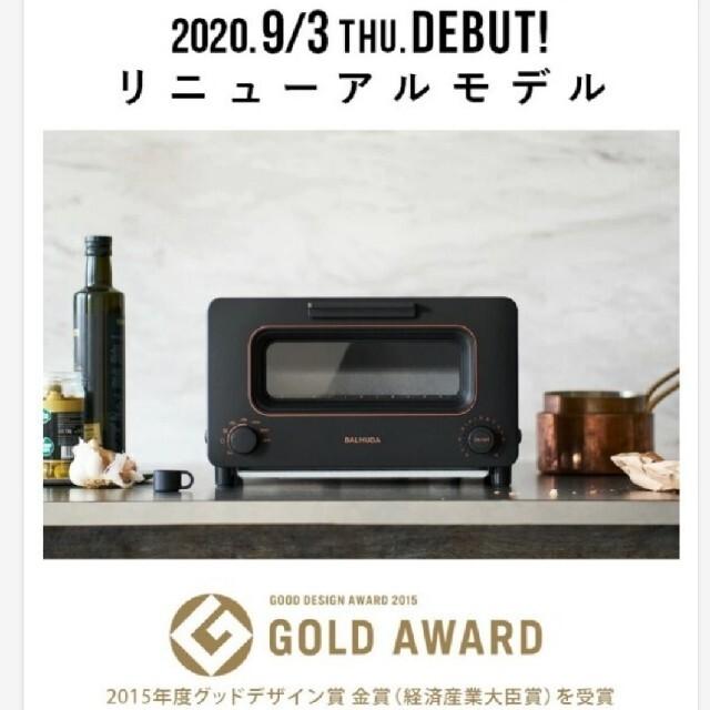BALMUDA(バルミューダ)の【新品送料込】バルミューダ BALMUDAトースター 2020年モデル ホワイト スマホ/家電/カメラの調理家電(調理機器)の商品写真