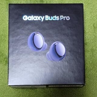 ギャラクシー(Galaxy)の新品未開封 Galaxy Buds Pro ファントムバイオレット(ヘッドフォン/イヤフォン)