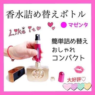 香水詰め替えボトル マゼンタ☆持ち歩きに クイックアトマイザー容器