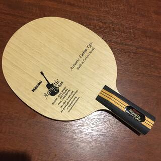 ニッタク(Nittaku)の卓球ラケット アコースティックカーボンC(卓球)