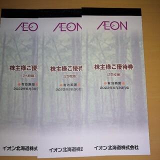 イオン(AEON)のイオン北海道 優待券 75枚(その他)
