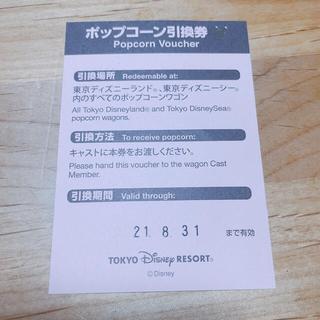 ディズニー(Disney)の2枚セット 東京ディズニーリゾート ポップコーン 引換券(フード/ドリンク券)