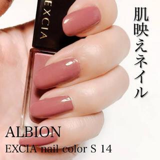 ALBION - アルビオン ALBION エクシア ネイルカラー 14