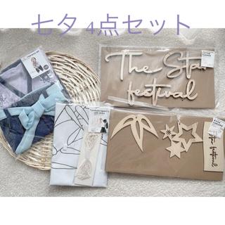 3COINS - スリコ 七夕 4点セット