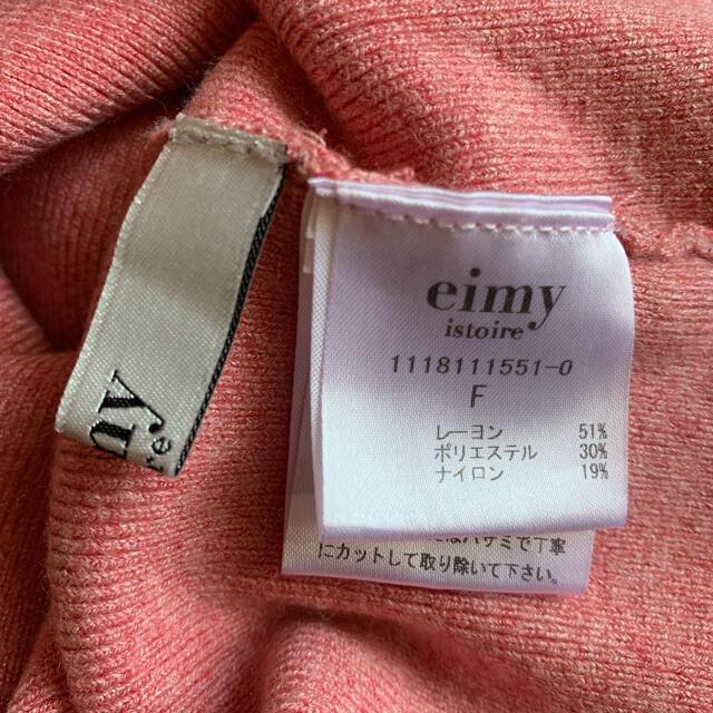 eimy istoire(エイミーイストワール)のeimy istoire フリルニットトップス  レディースのトップス(カットソー(半袖/袖なし))の商品写真