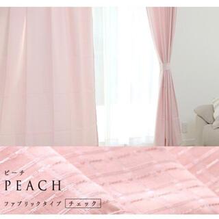 ニトリ - 未使用 カーテン おしゃれ 遮光無 幅100cm 遮光カーテン