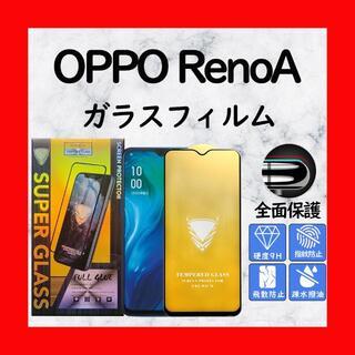 OPPO reno A ガラス フィルム 全面保護 9H
