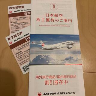 JAL 日本航空 株主優待券 割引券(航空券)