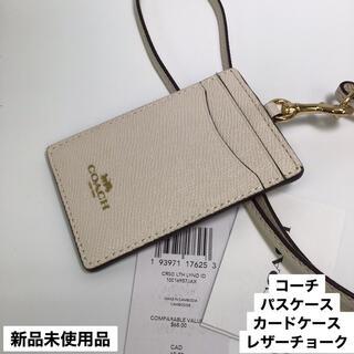 COACH - 新品 コーチ ★  パスケース カードケース レザーチョーク