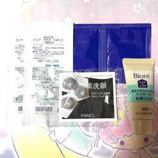 ファンケル(FANCL)の化粧品 サンプル セット(サンプル/トライアルキット)