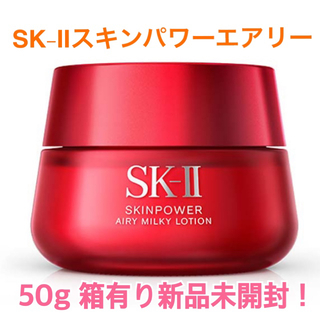 SK-II - SK-II 乳液 エスケーツー スキンパワーエアリー 50g 美容乳液