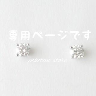 Tiffany & Co. - 美品【ティファニー】Pt950×ダイヤモンド ソリティア ピアス 計0.34ct