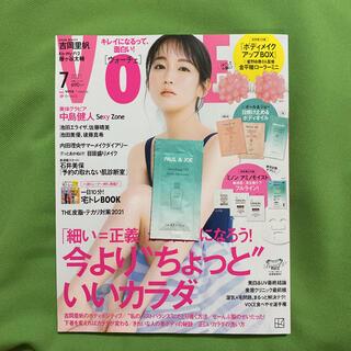 【美品】VoCE 7月号 ボディオイルのサンプル付き(美容)