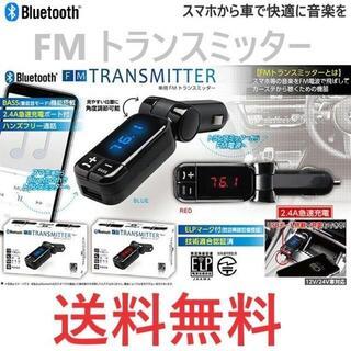 Bluetooth FM トランスミッター カラーランダム 車で快適に音楽を(カーオーディオ)