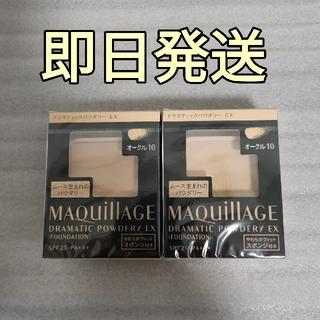 MAQuillAGE - 【新品未開封】資生堂 マキアージュ ドラマティックパウダリー UV オークル10