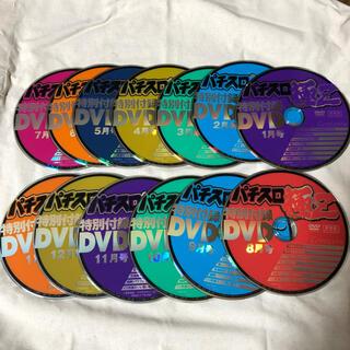 パチスロ極Z 特典DVDセット(パチンコ/パチスロ)