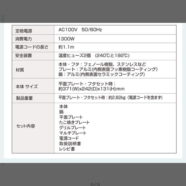 ジョワイユ BOE70-WH オフホワイト  Liet [マルチホットプレート] スマホ/家電/カメラの調理家電(ホットプレート)の商品写真