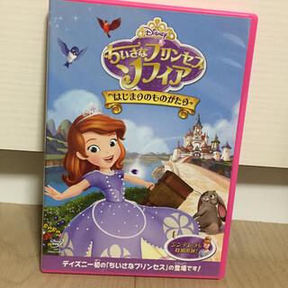 ディズニー(Disney)のちいさなプリンセス ソフィア/はじまりのものがたり DVD(アニメ)
