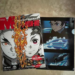 集英社 - メンズノンノ 7月号 付録は炭治郎ファイルのみ!