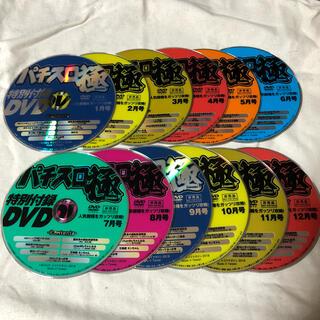 パチスロ極 特典DVDセット(パチンコ/パチスロ)