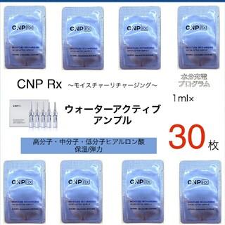 チャアンドパク(CNP)のCNP Rx  ウォーターアクティブアンプル 30枚(美容液)