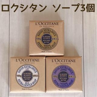 ロクシタン(L'OCCITANE)のL'OCCITANE SOAP ロクシタン  ソープ 100g×3個セット(ボディソープ/石鹸)