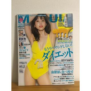MAQUIA マキア2019年6月号(美容)