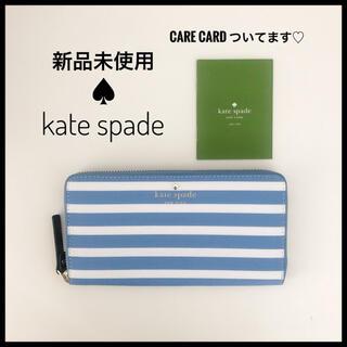 ケイトスペードニューヨーク(kate spade new york)の【ラッピング無料!】kate spade ケイトスペード 長財布 レザー(長財布)