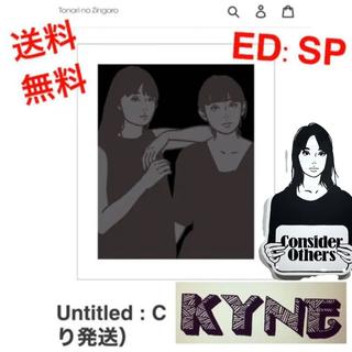 【送料無料】KYNE キネ  シルクスクリーン Untitled:C(版画)