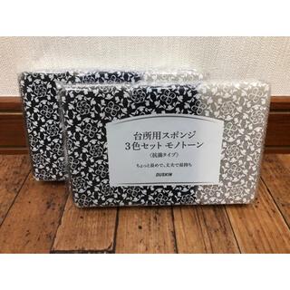 ダスキン☆スポンジ台所用3色セット×2(収納/キッチン雑貨)