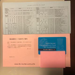 サンマルク 株主優待カード(フード/ドリンク券)