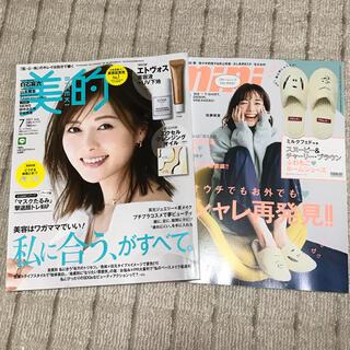 美的 7月号 mini 2020.10月号 雑誌のみ 2冊(美容)
