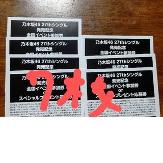 乃木坂46 - 乃木坂46 27枚目シングル ごめんねFingers crossed 応募券7枚