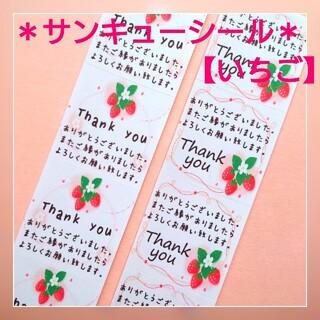 *サンキューシール*100枚【いちご】(カード/レター/ラッピング)