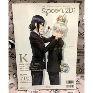 カドカワショテン(角川書店)の【雑誌】別冊spoon. Vol.52 2Di【付録 1点】(アニメ)