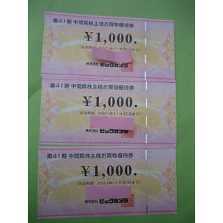 ★最新 ビックカメラ 株主様お買物優待券 3000円分(1000円券×3枚)(ショッピング)