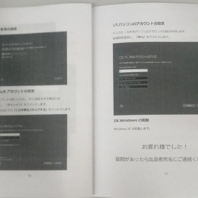 Microsoft(マイクロソフト)のWindows10 pro プロダクトキーとインストール手順 スマホ/家電/カメラのPC/タブレット(PCパーツ)の商品写真