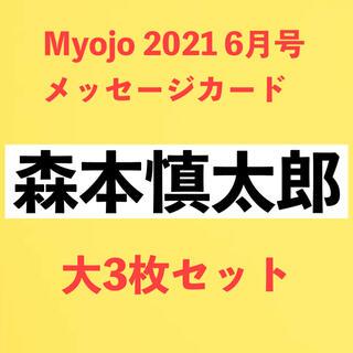 Myojo 2021 デタカ 森本慎太郎(アイドルグッズ)