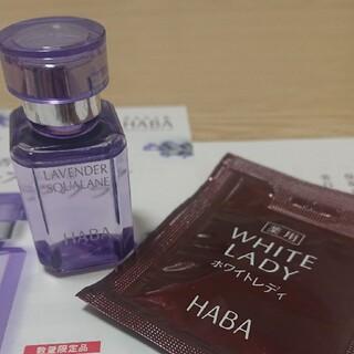 HABA - HABAラベンダースクワラン