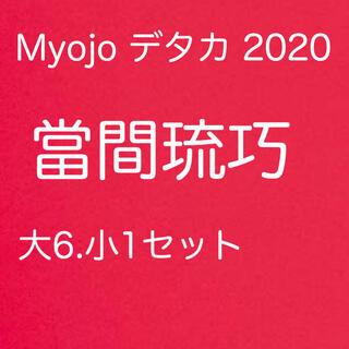 Myojo デタカ 2020 當間琉巧 (アイドルグッズ)